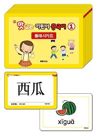 NEW 맛있는 어린이 중국어 1 플래시카드