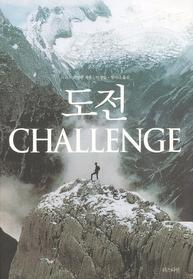도전 CHALLENGE