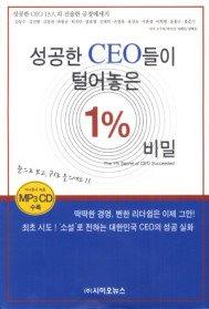 성공한 CEO들이 털어놓은 1% 비밀