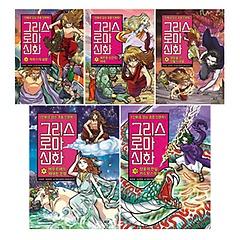만화로 읽는 초등 인문학 그리스 로마 신화 6~10권 세트