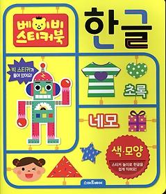 베이비 스티커북 한글 - 색, 모양