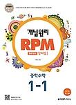 """<font title=""""[교사용] 개념원리 문제기본서 RPM 중학수학 1-1 (2021)"""">[교사용] 개념원리 문제기본서 RPM ...</font>"""