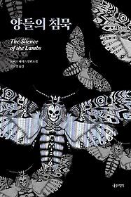 양들의 침묵 - 리커버 에디션