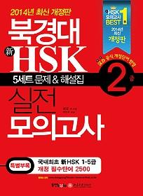 북경대 신 HSK 실전 모의고사 2급