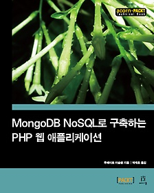 "<font title=""MongoDB NoSQL로 구축하는 PHP 웹 애플리케이션"">MongoDB NoSQL로 구축하는 PHP 웹 애플리케...</font>"