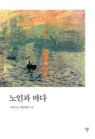 노인과 바다 (문고판)