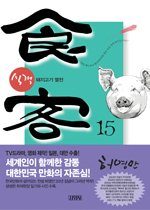 식객. 15 : 돼지고기열전