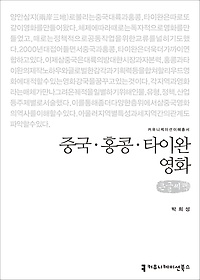 중국 홍콩 타이완영화 (큰글씨책)