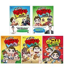 설민석의 한국사 대모험 1~5권 세트