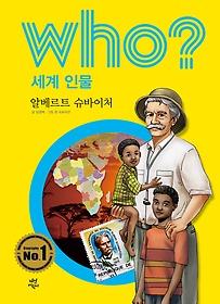 who? 세계 인물 알베르트 슈바이처