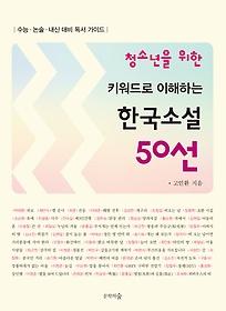"<font title=""청소년을 위한 키워드로 이해하는 한국소설 50선"">청소년을 위한 키워드로 이해하는 한국소설...</font>"