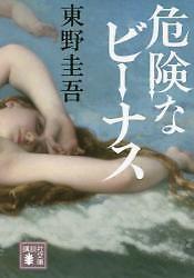 危險なビ-ナス (講談社文庫)