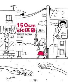 150cm 라이프 1