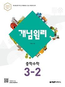 """<font title=""""[1권제본] 개념원리 중학수학 3-2 (2021년용)"""">[1권제본] 개념원리 중학수학 3-2 (2021년...</font>"""