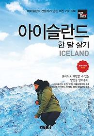 """<font title=""""트래블로그 아이슬란드 한 달 살기 (2020~2021)"""">트래블로그 아이슬란드 한 달 살기 (2020~2...</font>"""