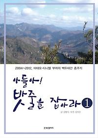 아들아! 밧줄을 잡아라. 1, 2004~2012, 마태오·다니엘 부자의 백두대간 종주기
