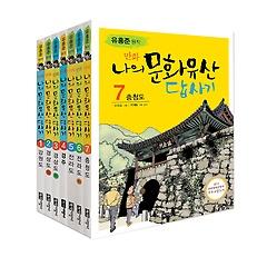 만화 나의 문화유산 답사기 전7권 세트