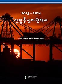 2013-2014 산업통상자원백서