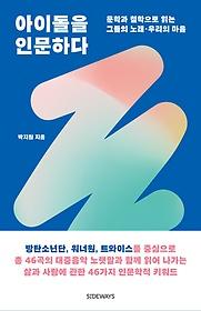 아이돌을 인문하다 :문학과 철학으로 읽는 그들의 노래, 우리의 마음