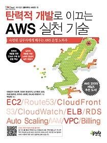 탄력적 개발로 이끄는 AWS 실천 기술