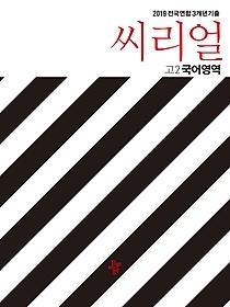 씨리얼 고 2 국어영역 (2019)