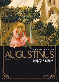아우구스티누스