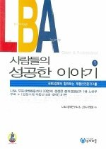 LBA 사람들의 성공한 이야기 1