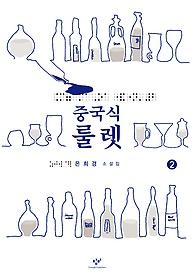 중국식 룰렛 2 (큰글자도서)