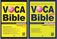 VOCA Bible 보카바이블 3.0(교재+테스트북+어원북+미니단어장)+이디엄 워크북 패키지