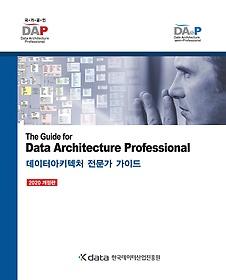 2020 데이터아키텍처 전문가 가이드