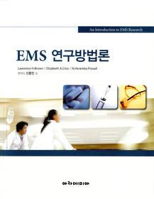EMS 연구방법론