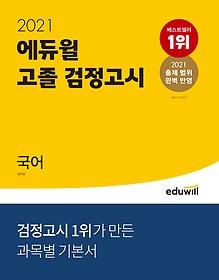 2021 에듀윌 고졸 검정고시 국어