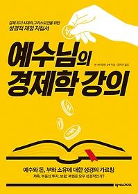 예수님의 경제학 강의