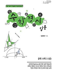 수학경시 입문 중학 수학 2 (상/2019)