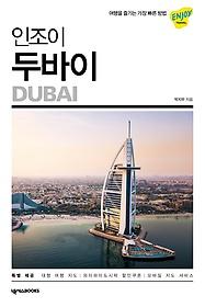 인조이 두바이 (2020)