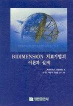 BIDIMENSION 치료기법의 이론과 실제