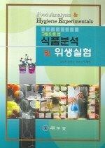 (그림으로 본) 식품분석 및 위생실험 =Food analysis & hygiene experimentals
