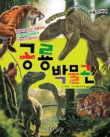 공룡 박물관