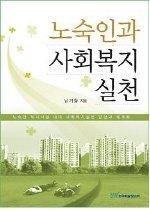 노숙인과 사회복지실천