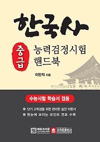 [중급] 한국사 능력검정시험 핸드북