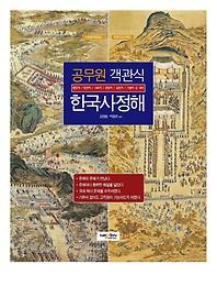 공무원 객관식 한국사정해 (2017)