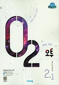 [2권분철] 오투 중등 과학 2-1 (2019)