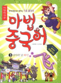 마법천자문 마법중국어 3