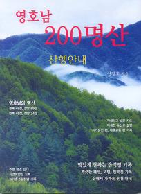 영호남 200명산