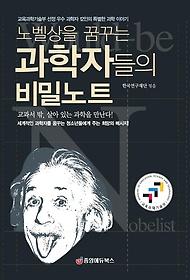 노벨상을 꿈꾸는 과학자들의 비밀노트