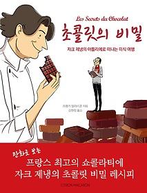 초콜릿의 비밀 :자크 제냉의 아틀리에로 떠나는 미식 여행