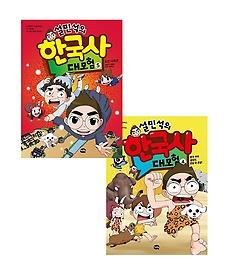 설민석의 한국사 대모험 4 + 5