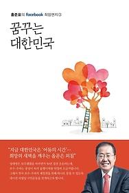 꿈꾸는 대한민국