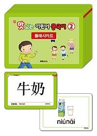NEW 맛있는 어린이 중국어 2 플래시카드