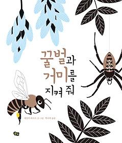 꿀벌과 거미를 지켜 줘